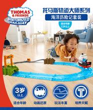 托马斯fr火车轨道大ze海洋历险记探险套装电动火车玩具FJK49