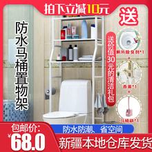新疆包fr百货哥卫生sh厕所置物架落地洗手间洗衣机收纳马桶