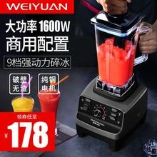 德国沙fr机商用奶茶sh家用榨汁机果汁碎冰搅拌料理破壁机