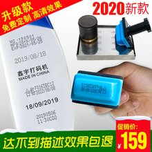 鑫宇手fr打生产日期sh化妆品手动(小)型喷码机保质期打码器印章