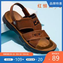 红蜻蜓fr凉鞋潮夏季sh闲男士真皮防滑沙滩鞋拖鞋凉鞋两穿外穿