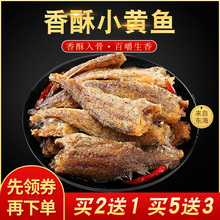 香酥黄fr炭烤黄鱼酥sh食即食(小)鱼仔干炸(小)黄花鱼海鲜(小)吃鱼干