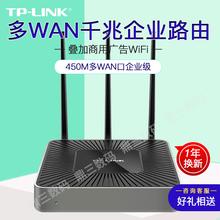 TP-LINK多fr5AN口上sh理1个USB接口WEB认证办公商用家用wifi
