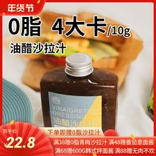 0脂肪fr醋汁沙拉汁ka低脂蔬菜调料酱料蘸料零卡健身水果