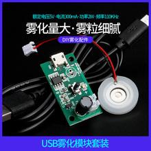 USBfr化片电路驱kaB线路板电子配件5V喷雾孵化实验器材