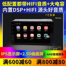 7寸9fr10寸安卓ng用倒车影像一体机改装中控显示屏