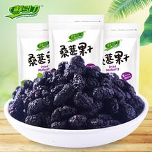 【鲜引fr桑葚果干3ml08g】果脯果干蜜饯休闲零食食品(小)吃