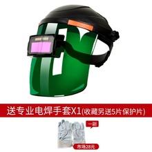 头戴式fr动变光电焊nt焊二保焊氩弧焊面屏自动变光眼镜可调节