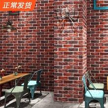 砖头墙纸3fr立体凹凸中cj怀旧石头仿砖纹砖块仿真红砖青砖