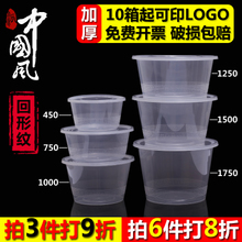 贩美丽fr国风圆形一ta盒外卖打包盒便当盒塑料带盖饭盒