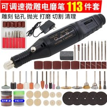 (小)电磨fr装 迷你电ta刻字笔 打磨机雕刻机电动工具包邮