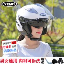 官方旗fr店野马62zm车头盔冬季双镜片半盔保暖冬盔电动车安全