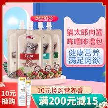 猫太郎��fs包4袋猫零hq流质零食湿粮肉泥挑嘴猫营养增肥