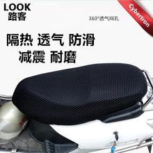 女装摩托车坐垫套防晒透气隔热减震蜂窝fs15鬼火本tp雅马哈通用