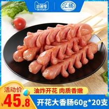 汇腾 ft花肉肠60ef0支 老长沙大香肠网红油炸(小)吃烤肠热狗拉花肠