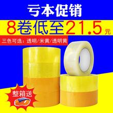 4.3ft明米黄胶带ef递打包胶带封口胶带胶纸批发包邮