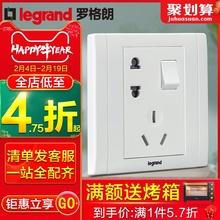[ftef]罗格朗TCL开关墙壁电源插座美涵