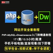 [ftef]php视频教程 mysq
