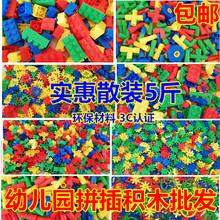 3-7ft宝宝早教益jc5斤称塑料拼插积木雪花片子弹头幼儿园玩具