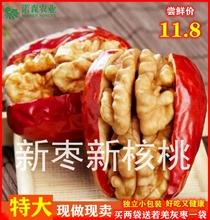 枣夹核ft1500gls级骏枣加核桃仁干果零食网红(小)包装现做新鲜