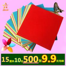 15厘ft正方形幼儿ls学生手工课彩色彩纸卡纸剪纸千纸鹤纸