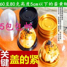 塑料圆ft吸塑月饼盒z7托包装盒 雪媚娘盒50枚青团包装