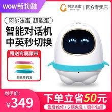 【圣诞fu年礼物】阿ts智能机器的宝宝陪伴玩具语音对话超能蛋的工智能早教智伴学习