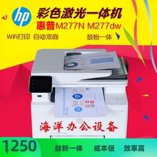 惠普Mfu77dw彩ts打印一体机复印扫描双面商务办公家用M252dw