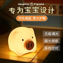 夜明猪fu胶(小)夜灯拍ng式婴儿喂奶睡眠护眼卧室床头少女心台灯