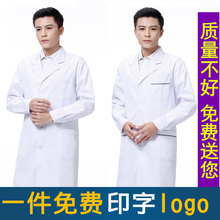 南丁格fu白大褂长袖ng男短袖薄式医师实验室大码工作服隔离衣