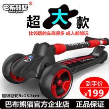 巴布熊fu滑板车宝宝ng童3-6-12-14岁成年溜溜车8岁以上男女孩