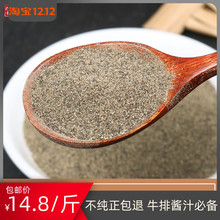 纯正黑fu椒粉500ng精选黑胡椒商用黑胡椒碎颗粒牛排酱汁调料散