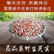 优质野fu一斤肇庆特ng茨实仁红皮欠实米500g大荣特产店