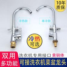 接洗衣fu菜盆水龙头ng厨房盆多功能双出多用洗碗机一分二龙头
