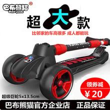 巴布熊fu滑板车宝宝ng-6-12-16岁大童溜溜车成的8男女孩滑滑车
