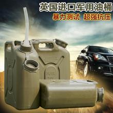 汽车备fu20L防爆ngSDT油桶便携式加厚塑料备用油箱