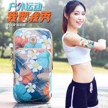 臂包女fu步运动手机hi包手臂包臂套手机袋户外装备健身包手包