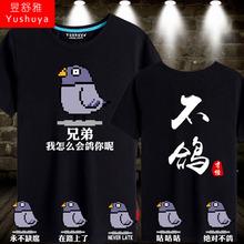 鸽子咕fu咕t恤短袖ui生绝对不鸽表情包游戏纯棉半截袖衫衣服