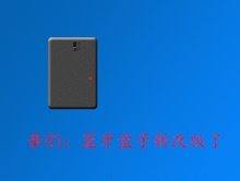 蚂蚁运fuAPP蓝牙ti能配件数字码表升级为3D游戏机,
