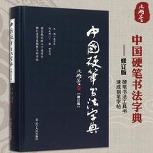 中国硬笔书法字典庞fu6华主编硬ti具书 实用楷书行书隶书草书篆魏繁体书法速成字