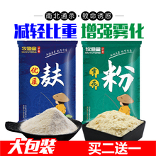 轻麸麦fu散炮(小)黄面ti鱼饵料黄面面黑坑鲤鱼窝料添加剂