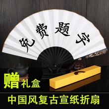 中国风fu女式汉服古ti宣纸折扇抖音网红酒吧蹦迪整备定制