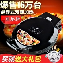 双喜家fu煎饼机双面ti式自动断电蛋糕烙饼锅电饼档正品