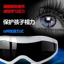 眼部按摩fu1眼睛护眼ti器宝宝缓解疲劳眼保仪学生治近视恢复