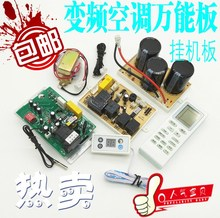 新式变fu空调挂机电ti板维修板通用板改装电路板1.5P2P配件