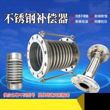 不锈钢fu偿器304ti纹管dn50/100/200金属法兰式膨胀节伸缩节