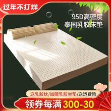 泰国天fu橡胶榻榻米ti0cm定做1.5m床1.8米5cm厚乳胶垫