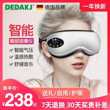 德国眼部按摩仪护眼仪眼睛按摩器热敷fu14解疲劳ti力眼保仪