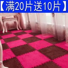 【满2fu片送10片ti拼图泡沫地垫卧室满铺拼接绒面长绒客厅地毯