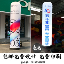 气柱拱fu开业广告定ti华为vivo充气立柱灯箱气模夜光汽模底座